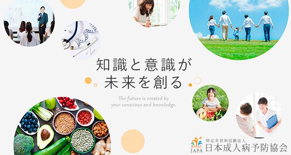 日本成人病予防協会 公式サイト
