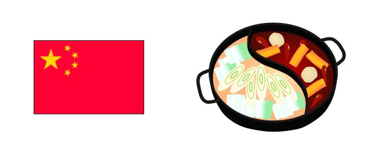 中国 火鍋