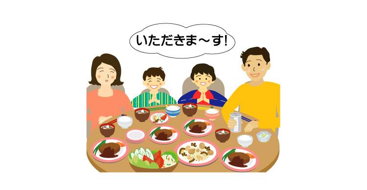 食育と家庭
