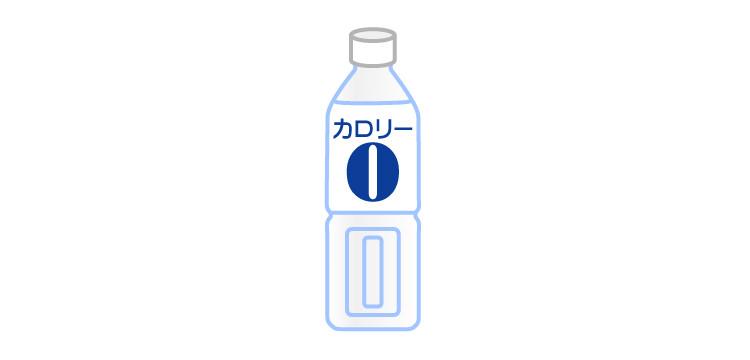 ゼロカロリー飲料