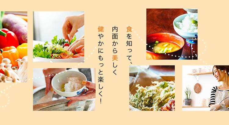 食Do!  サイトコンセプト