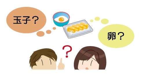 卵と玉子の違い