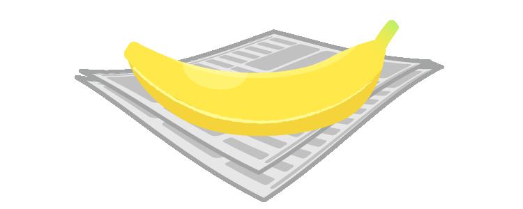 バナナの保存の仕方